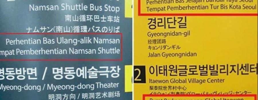 Wah! Papan Tanda Di Korea Kini Dah Ada Dalam Bahasa Melayu